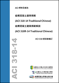 318 14 building code requirements for structural concrete and 318c 14 building code requirements for structural concrete and commentary chinese traditional fandeluxe Images